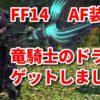 【FF14】竜騎士50レベルのAF装備「ドラケン装備」入手方法・強化方法まとめ