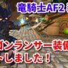 【FF14】竜騎士60レベルのAF装備「ドラゴンランサー装備」ゲットしました!