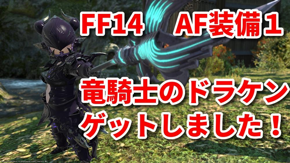 AF装備 FF14